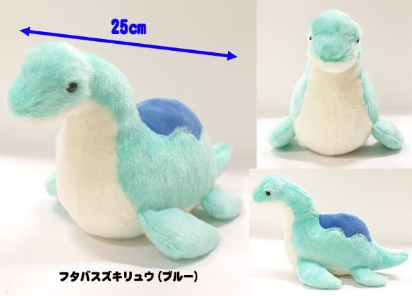 【送料無料】 恐竜時代ST フタバスズキリュウぬ...