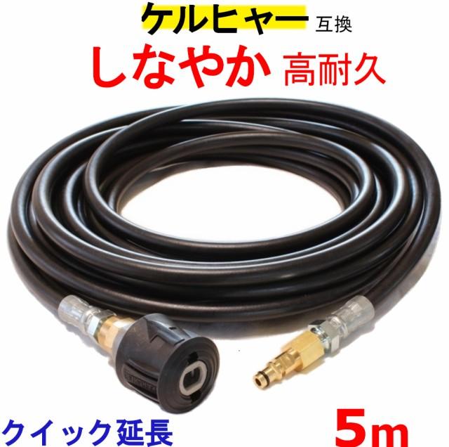 ケルヒャー 延長 高圧ホース 互換 5m(クイック...