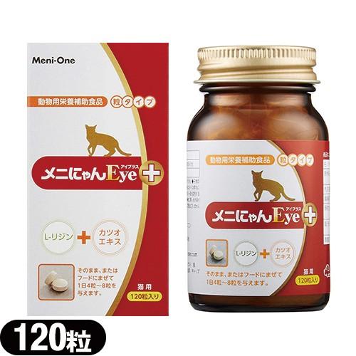 【あす着】【動物用栄養補助食品】メニわん(Meni-...
