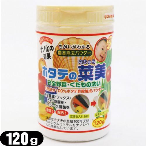 【即日発送】【お徳用120g!!】【食品用洗剤】野菜...