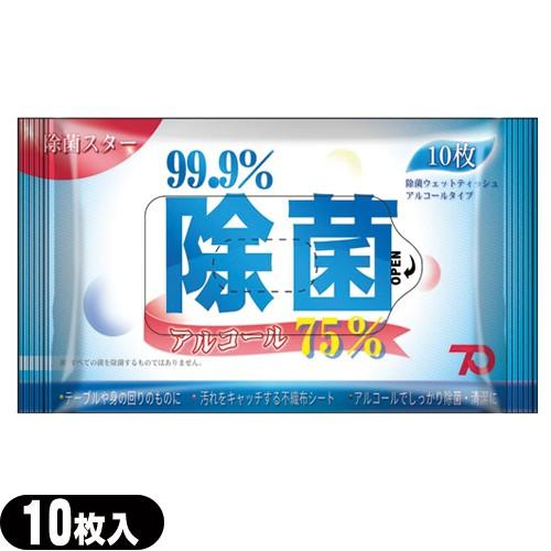 【あす着】  【アルコール除菌ウェットティッシュ...