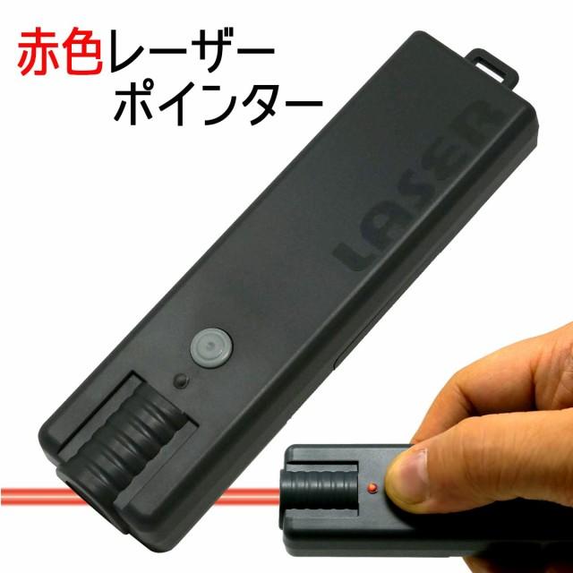 【日本製】 赤色 軽量 レーザー ポインター 単4電...