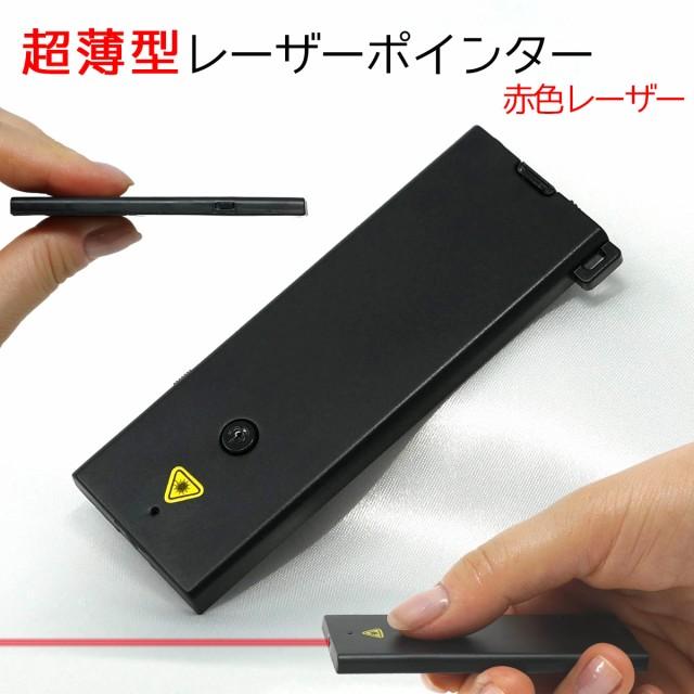 【送料無料】 極薄型 レーザーポインター 厚さ5ミ...