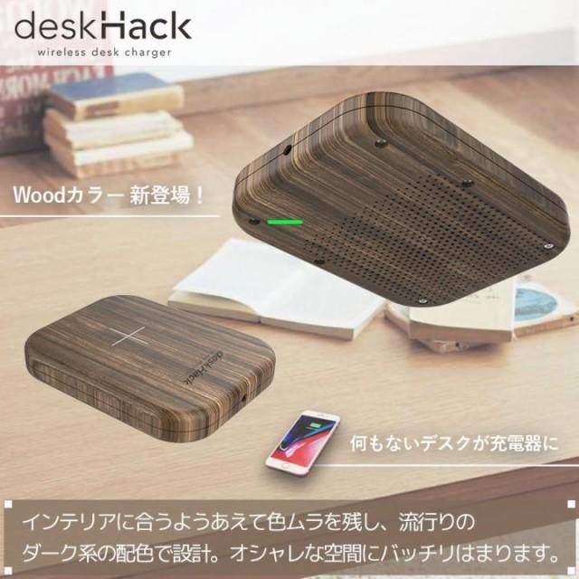 deskHack 急速ワイヤレス充電対応  ウッド CIO デスクハック 机 充電器 急速充電