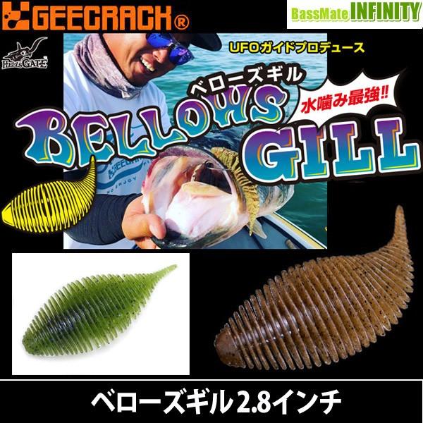 ●ジークラック ベローズギル 2.8インチ 【メー...