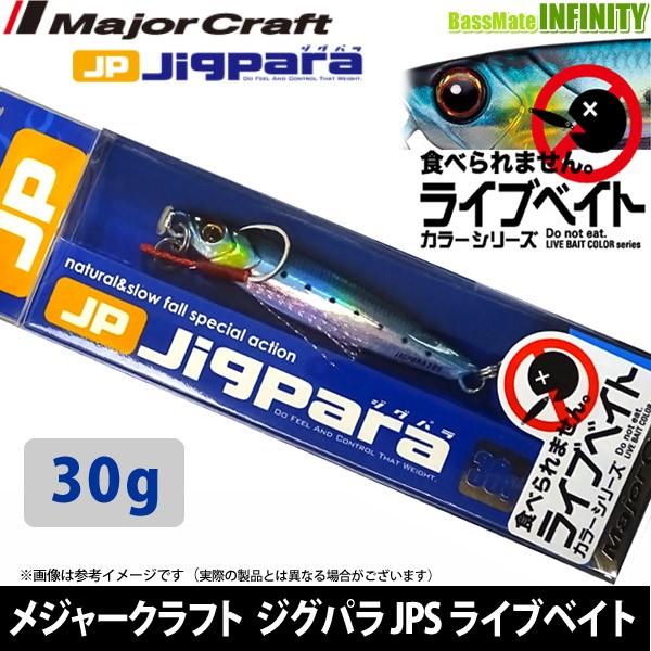 ●メジャークラフト ジグパラ ショート JPS 30g ...