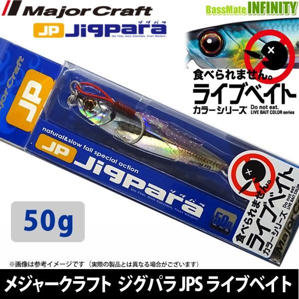 ●メジャークラフト ジグパラ ショート JPS 50g ...