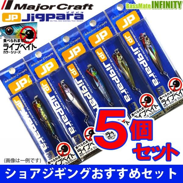 ●メジャークラフト ジグパラ ショート JPS 20g ...