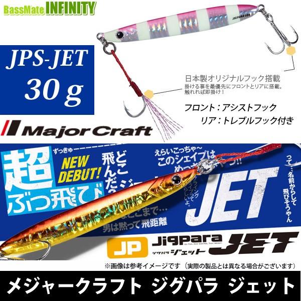 ●メジャークラフト ジグパラ ジェット JPS-JET ...