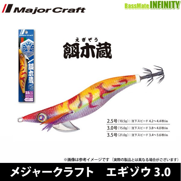 ●メジャークラフト 餌木蔵 エギゾウ EGZ-3号 (2...