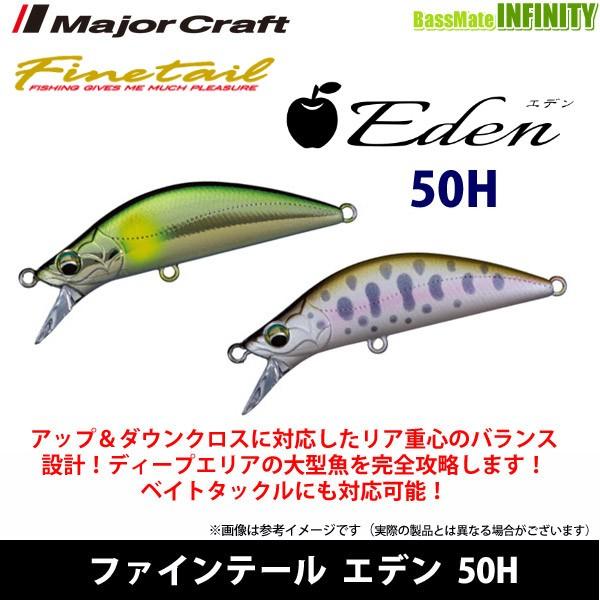メジャークラフト ファインテール エデン 50H 【...