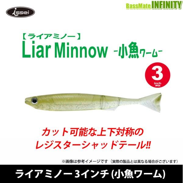 ●一誠 イッセイ ライアミノー 3インチ (小魚ワ...