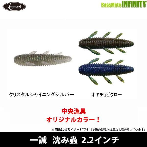 一誠 イッセイ 沈み蟲 シズミムシ 2.2インチ(中...