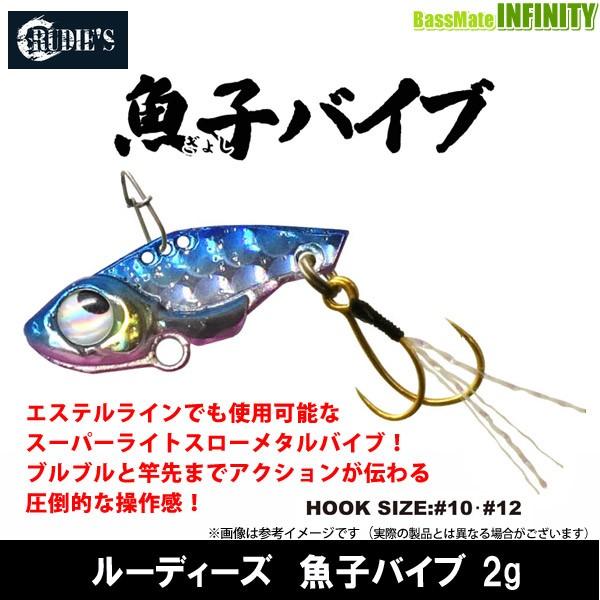 ●ルーディーズ 魚子バイブ(ギョシバイブ) 2g 【...