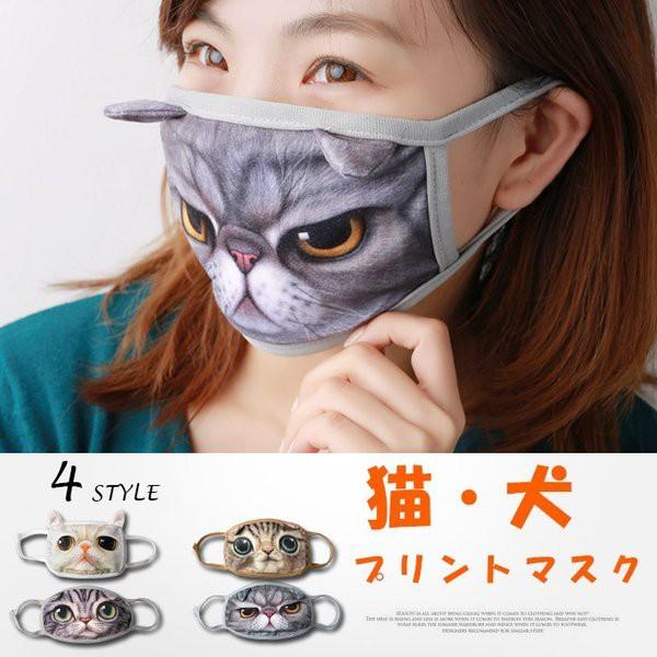 セール 猫・犬プリントマスク 繰り返し可能 動物...