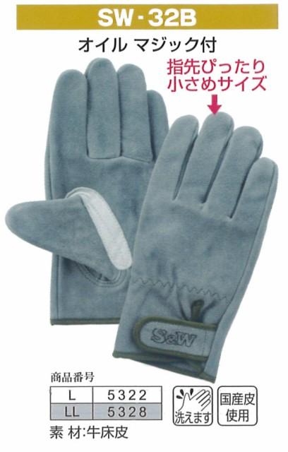 【洗える皮手】富士グローブ 作業手袋 5322_5328...