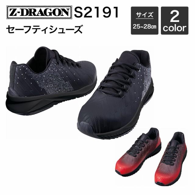 自重堂 Z-DRAGON S2191 セーフティシューズ 25.0...