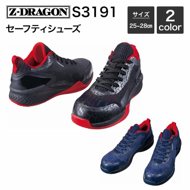 自重堂 Z-DRAGON S3191 セーフティシューズ 25.0...