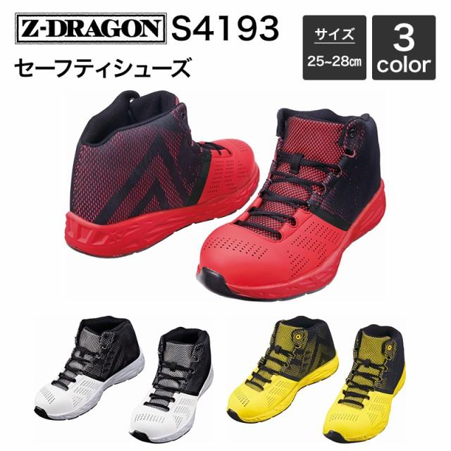 自重堂 Z-DRAGON S4193 セーフティシューズ 25.0...