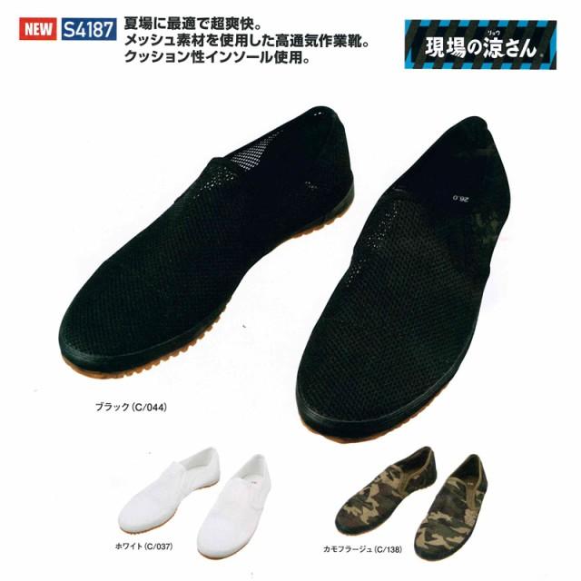 自重堂 現場の涼さん S4187 作業靴 24.5〜28.0