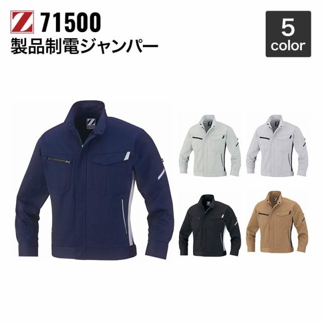 男女共用 製品制電 ジャンパー (秋冬) 自重堂 Z-...