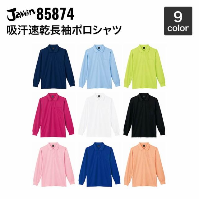 男女兼用 自重堂 85884 長袖ポロシャツ SS〜LL 作...