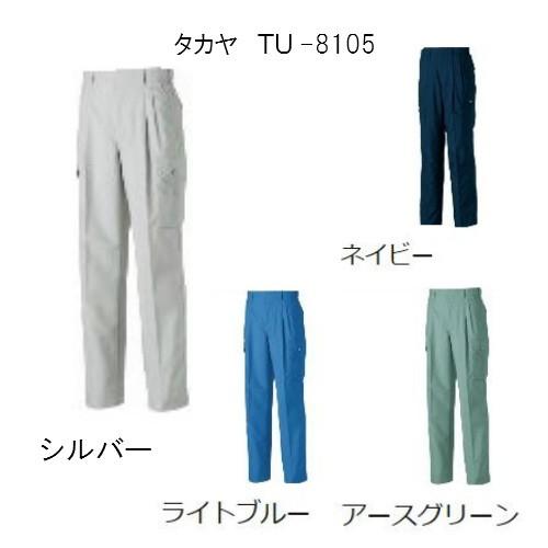 タカヤ商事 作業服/作業着 TU-8105 カーゴパンツ ...