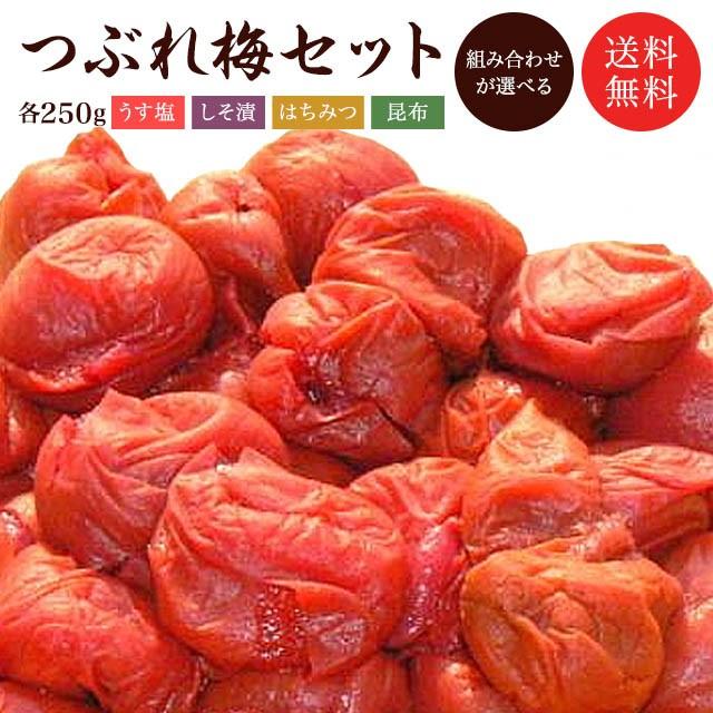 送料無料【訳あり】つぶれ梅干しセット 4個=1kg  福井県産紅映梅 組み合わせ選べます 福梅ぼし 無添加しそ漬 うす塩 はちみつ こんぶ