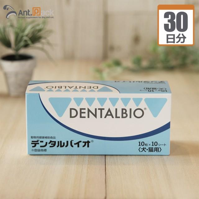 共立製薬 デンタルバイオ 猫用 1日1粒30日分