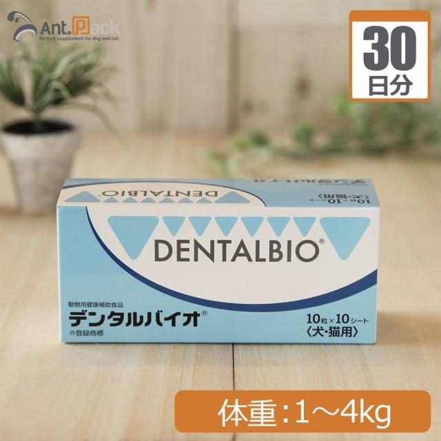 共立製薬 デンタルバイオ 犬用 体重1kg〜4kg 1日1...