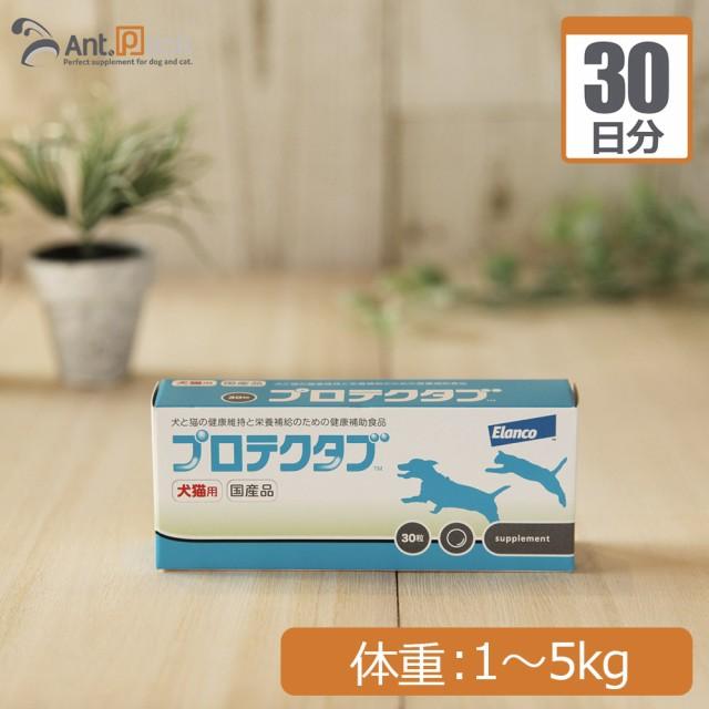 エランコ プロテクタブ 犬猫用 体重1kg〜5kg 1日1...