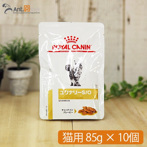 ロイヤルカナン ユリナリー S/O パウチ 猫用 85g...