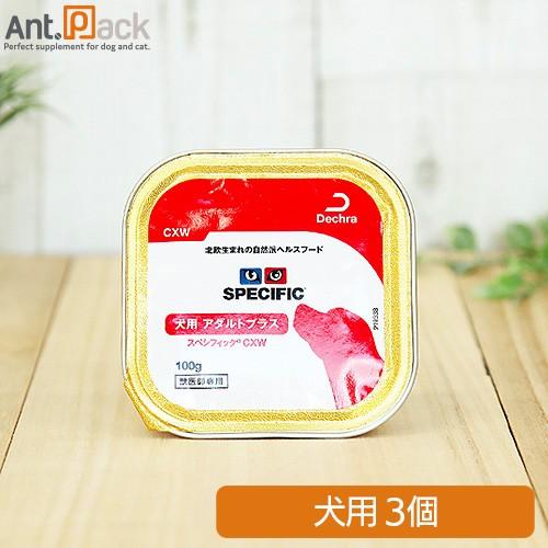 スペシフィック 犬用 CXW 成犬用 100g×3個 食事...