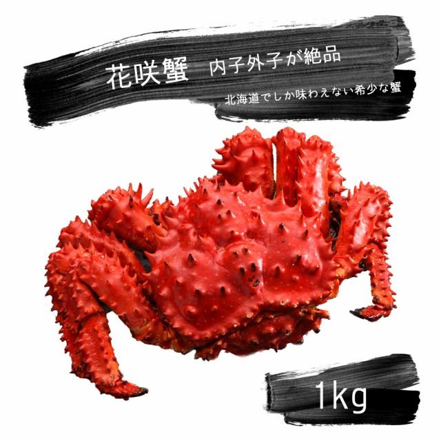 花咲蟹 メス 北海道産 浜茹で 内子外子付き 1kg