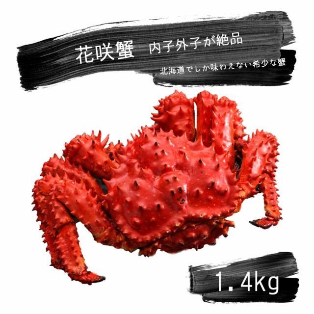 花咲蟹 メス 北海道産 浜茹で 内子外子付き 1.4kg...