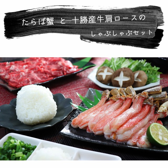 〆の蟹雑炊まで絶品!たらば蟹 & 十勝産牛肩ロー...