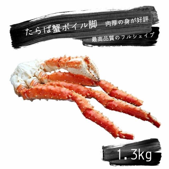 たらば蟹 1300g ボイル脚 北海道加工