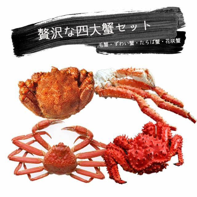 四大蟹 食べ比べセット (毛ガニ タラバ ズワイ 花...