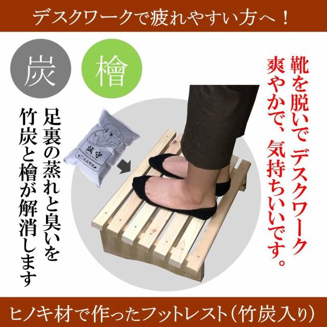 フットレスト 木製 No.2 足置き オフィス デスク...