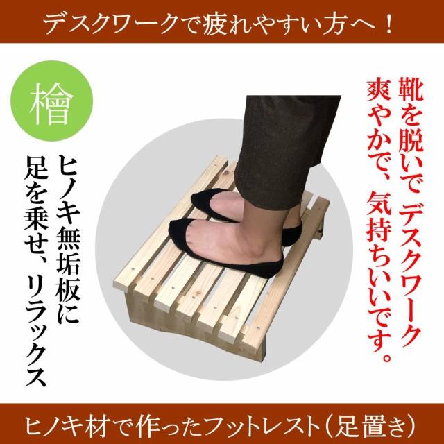 フットレスト 木製 NO.1 足置き オフィス デスク...