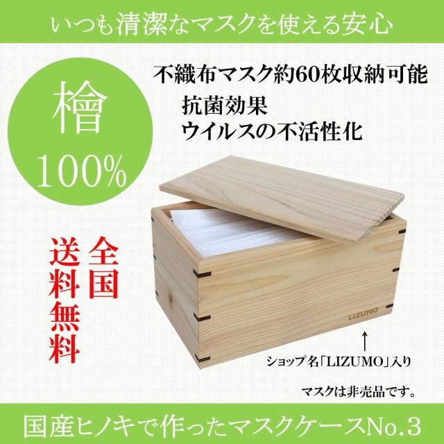マスクケース 抗菌 箱型 木製 NO.3 不織布マスク ...