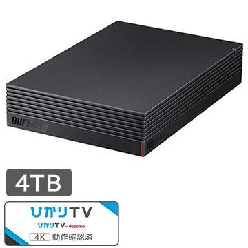 BUFFALO 外付けHDD 4TB USB3.1/USB3.0用(ひかり...