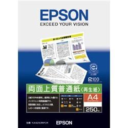 EPSON 両面上質普通紙(再生紙)(A4/250枚) KA425...