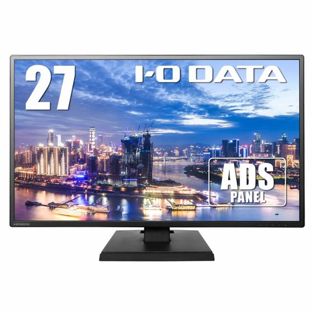 I-ODATA 超解像技術&広視野角ADSパネル採用 27...