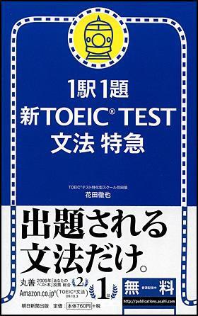 1駅1題 新TOEIC TEST 文法 特急 1
