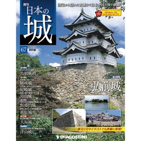 週刊日本の城 改訂版 第67号 弘前城天守 他デ...