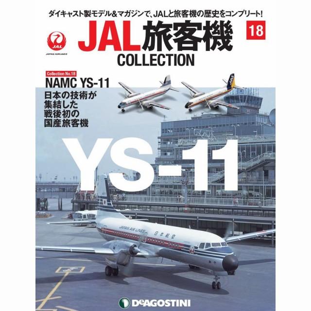 JAL旅客機コレクション 18号 デアゴスティー...