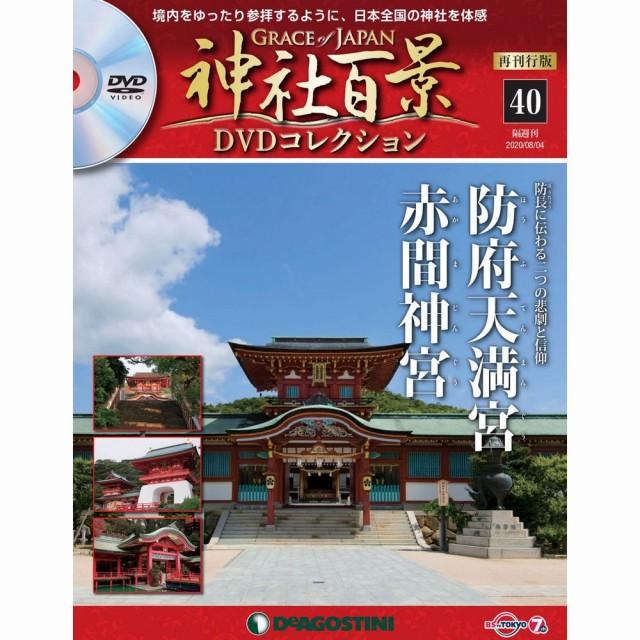 神社百景DVDコレクション 再刊行版  第40号 ...