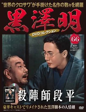 黒澤明DVDコレクション       66 殺陣師段平