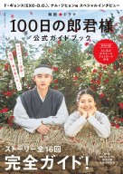 「100日の郎君様」公式ガイドブック